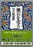 漱石を売る (文春文庫)