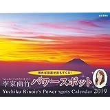 カレンダー2019 李家幽竹 パワースポット 飾れば強運が満ちてくる! (ヤマケイカレンダー2019)
