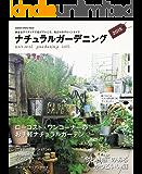 ナチュラルガーデニング2015 学研インテリアムック