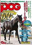 丸ごとPOG2016~2017 (週刊Gallop臨時増刊)