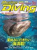 Marine Diving (マリンダイビング) 2018年7月号NO.640 [雑誌]