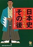 """日本史ウソみたいなその後: 歴史は、知られざる""""つづき""""が面白い (KAWADE夢文庫)"""
