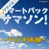 ラジオ体操 第1〈指導入り)