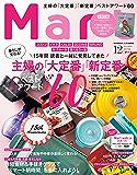 Mart(マート) 2019年 12月号 [雑誌]