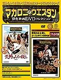 マカロニ・ウェスタン傑作映画DVDコレクション 43号 2017年 12/3号 [分冊百科]