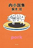 肉小説集 (角川文庫)