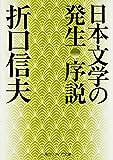 日本文学の発生 序説 (角川ソフィア文庫)