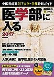 全国医歯薬197大学・学部最新ガイド 医学部に入る 2017 (週刊朝日ムック)