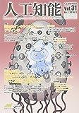 人工知能 Vol.31 No.1 (2016年01月号)