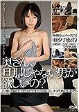 新・奥さんシリーズ[21] [DVD]