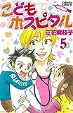 こどもホスピタル 分冊版(5) (BE・LOVEコミックス)