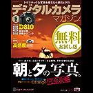 デジタルカメラマガジン 2014 お試し版[雑誌]