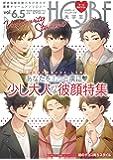 HQ ボーイフレンド△5 大学生 (F-Book Selection)
