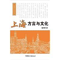 上海方言与文化(附光盘)