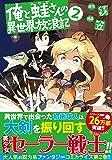 俺と蛙さんの異世界放浪記 2 (アルファポリスCOMICS)