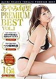 あやみ旬果PREMIUM BEST 怒濤の10タイトル収録+あやみ旬果が選ぶ気持ち良かったSEXベスト20を加えた豪華4枚組 VOL.1/プレステージ [DVD]