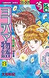 ヨコハマ物語(3) (デザートコミックス)