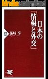 日本の「情報と外交」 (PHP新書)