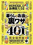 100%ムックシリーズ MONOQLOお得技大全 2019