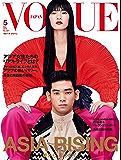 VOGUE JAPAN (ヴォーグジャパン) 2019年 05月号
