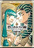 碧いホルスの瞳 -男装の女王の物語- 5 (HARTA COMIX)