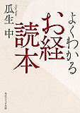 よくわかるお経読本 (角川ソフィア文庫)