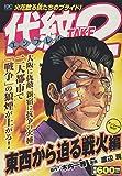 代紋TAKE2 東西から迫る戦火編 アンコール刊行! (講談社プラチナコミックス)