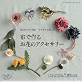 布で作るお花のアクセサリー (レディブティックシリーズno.4459)