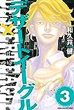 デザートイーグル(3) (週刊少年マガジンコミックス)
