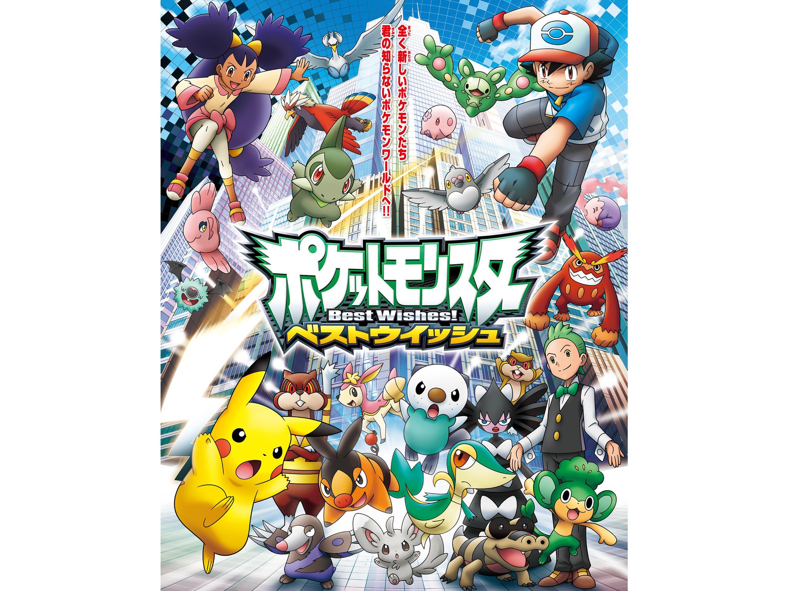 664ddc84f9e2 Amazon.co.jp: ポケットモンスターベストウイッシュを観る   Prime Video