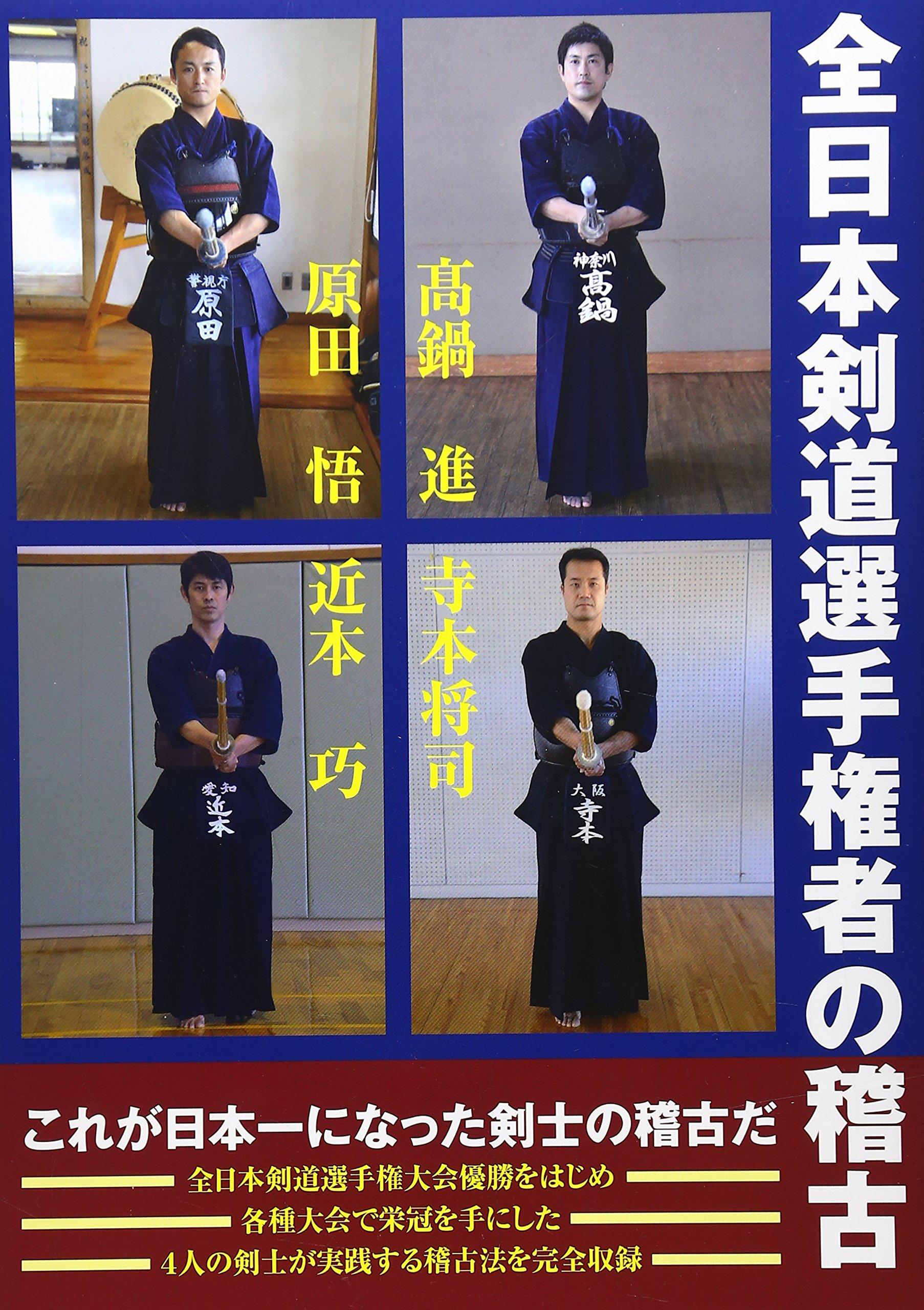 剣道 選手権 全日本