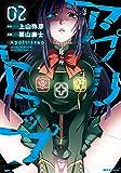 アプリトラップ (2) (REXコミックス)