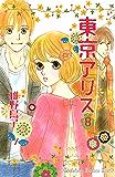 東京アリス(8) (Kissコミックス)