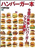 別冊Lightning Vol.160 ハンバーガー本[雑誌]