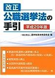 改正公職選挙法の手引 平成29年版