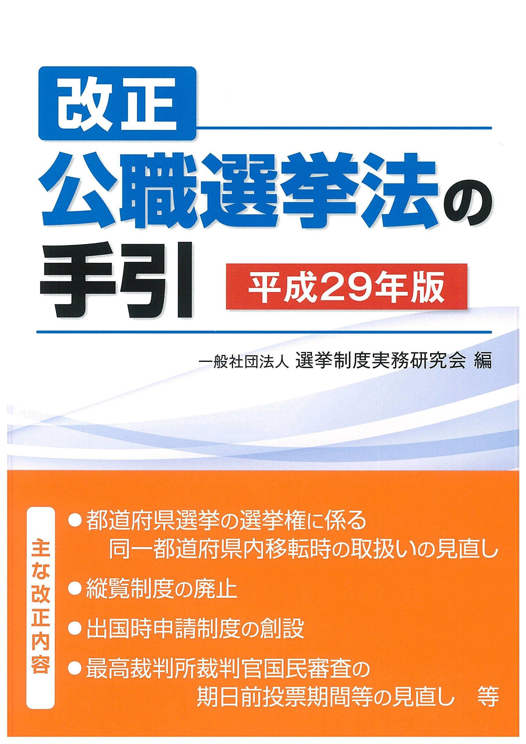 改正公職選挙法の手引 平成29年版 | 一般社団法人 選挙制度実務研究会 ...