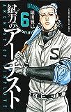 錻力のアーチスト 6 (少年チャンピオン・コミックス)