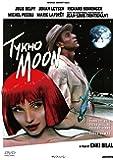 ティコ・ムーン [DVD]