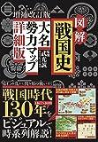 図解 戦国史 大名勢力マップ 詳細版 増補改訂版 ([テキスト])