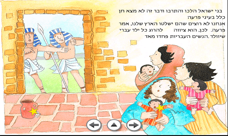 Moses - Hebrew and English Interactive story for children: Amazon.com.br: Amazon Appstore