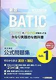 国際会計検定BATIC Subject1公式問題集〈新版〉: 英文簿記