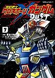 機動戦士クロスボーン・ガンダム DUST(7) (角川コミックス・エース)