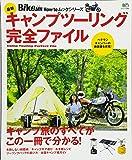 最新キャンプツーリング完全ファイル (エイムック 2895 BikeJIN How toムックシリーズ)