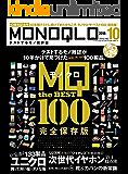 MONOQLO (モノクロ) 2018年 10月号 [雑誌]