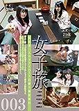 女子旅003 [DVD]