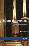 Доктор Живаго (Russian Edition)