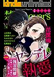 禁断Lovers Vol.74 ヤンデレ×執愛 [雑誌]