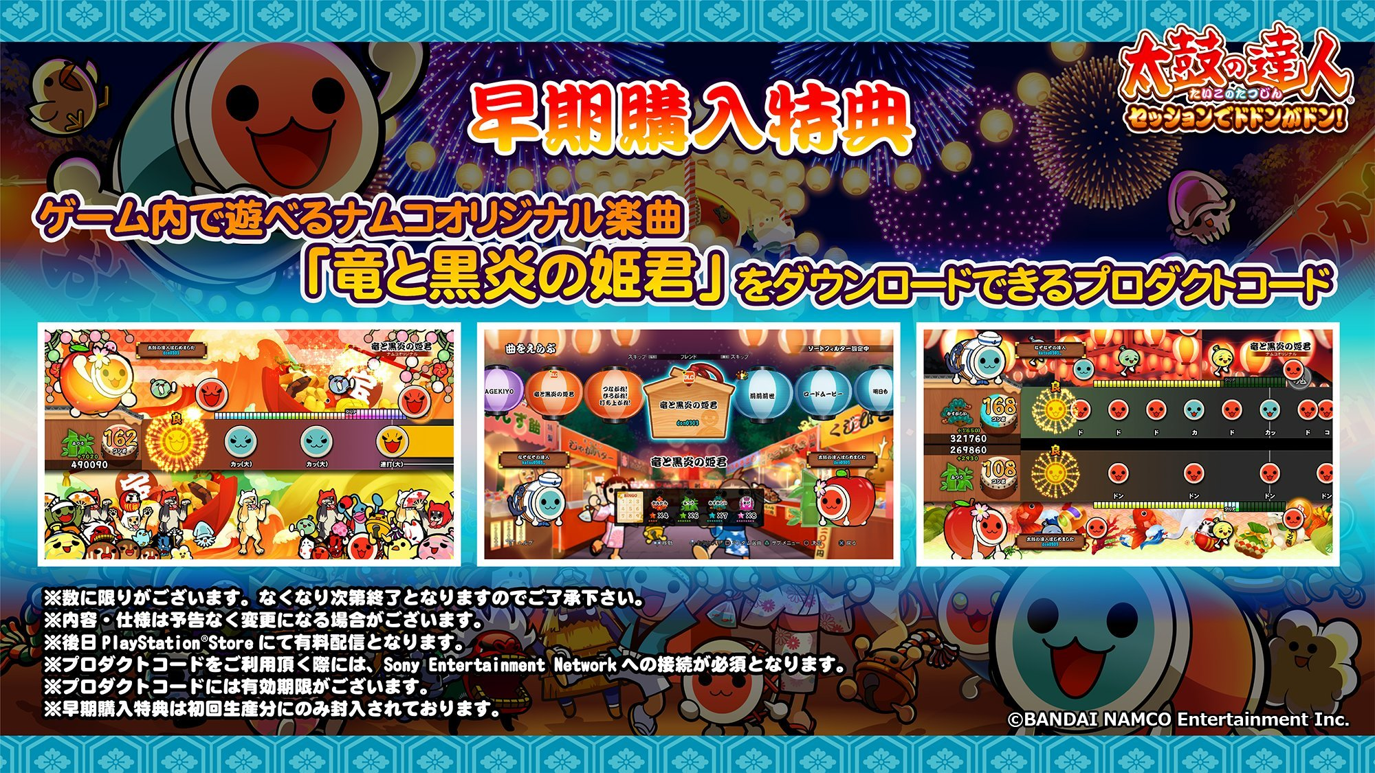 Taiko no Tatsujin Dodon don in the session! Included version japanese Ver. by Bandai (Image #4)