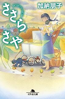 ななつのこ 駒子シリーズ (創元...