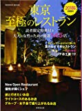 東京至極のレストラン 2018年版 大人の女性のための厳選145店 (SEIBIDO MOOK)